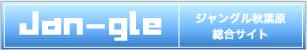 JAN-GLE総合サイト